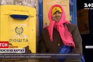 Новини України: від першого вересня всі пенсії нараховуватимуть на банківські картки