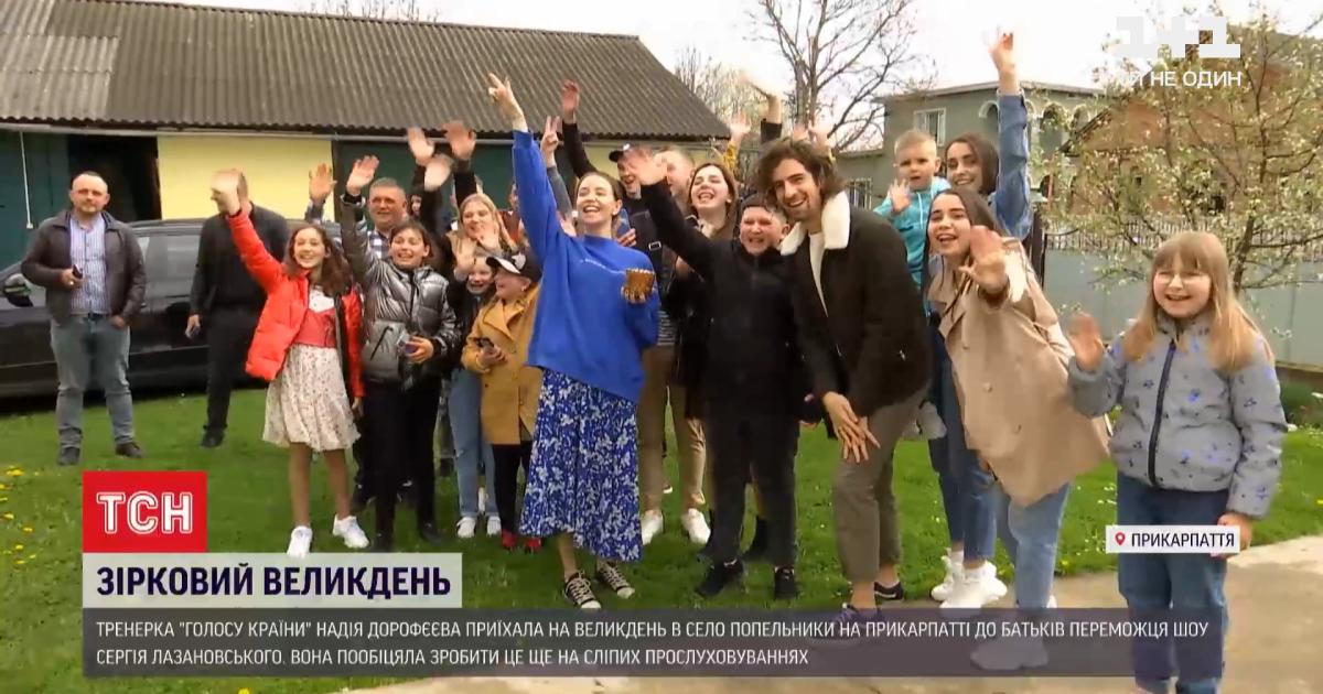 """DOROFEEVA приїхала на Великдень в гості до переможця """"Голосу країни-11"""" Сергія Лазановського: відео"""