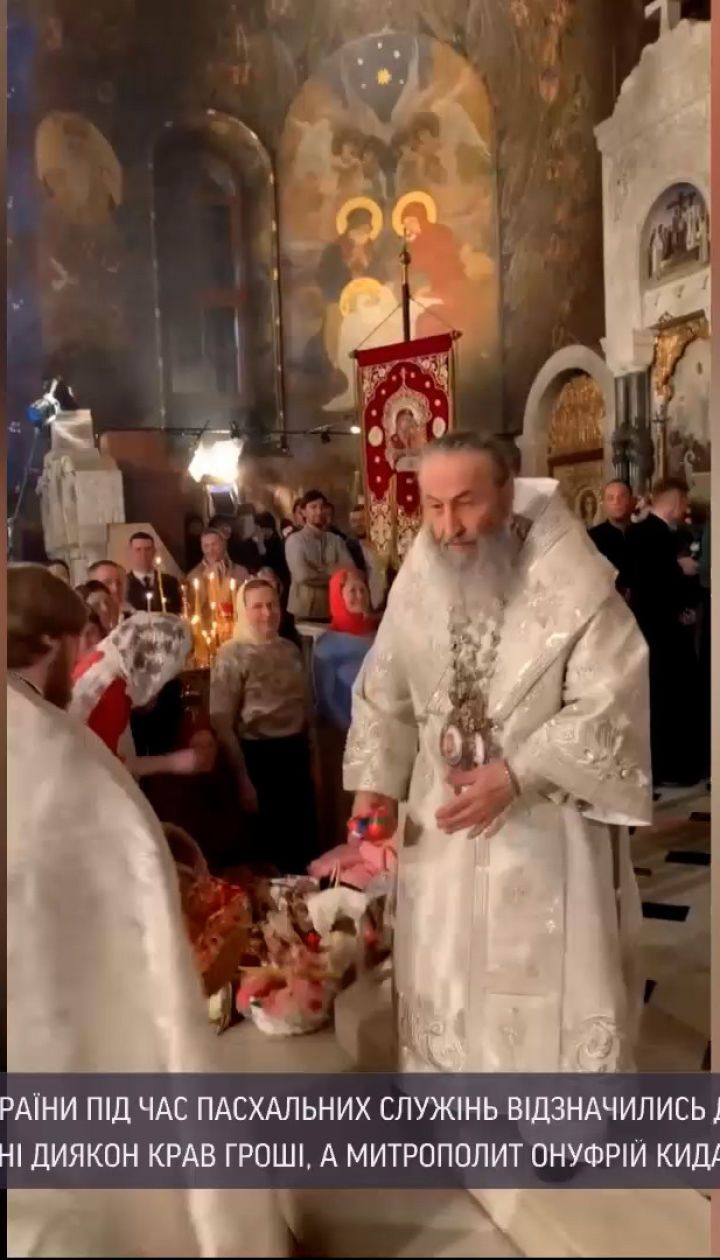Новости Украины: как отличились священнослужители во время пасхальных служб