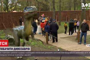 Новини України: у Києві відкрився парк динозаврів