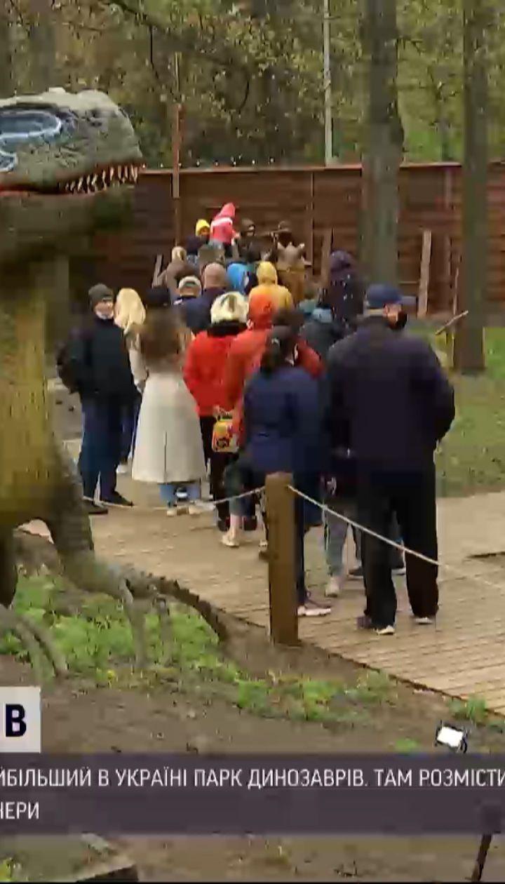 Новости Украины: в Киеве открылся парк динозавров