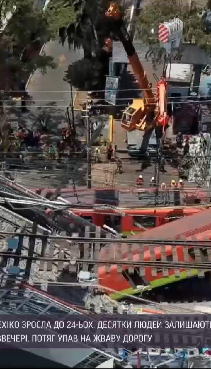 Новини світу: у Мексиці оголосили триденну жалобу через обвал мосту метро в столиці