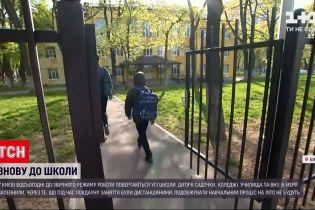Новини України: з яким настроєм учні йдуть до школи і чи доведеться їм вчитися влітку