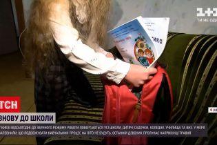 Новини України: у Києві школярі повернулися за парти
