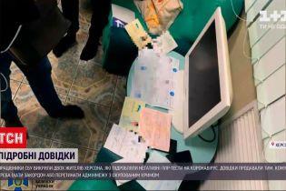 Новини України: працівники СБУ викрили двох жителів Херсона, які підробляли ПЛР-тести