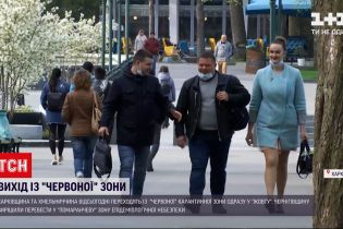 """Новости Украины: как горожане восприняли выход областей с """"красной"""" карантинной зоны"""