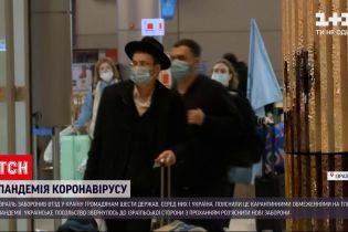 Новини світу: посольство України звернулось до ізраїльської сторони для роз'яснення нових обмежень