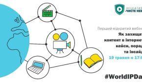 """Первый открытый вебинар от Инициативы """"Чистое небо"""" о защите контента в интернете"""