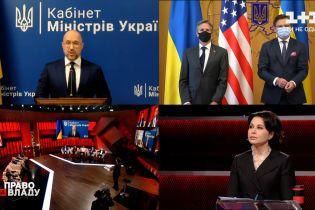 Блінкен під час зустрічей запевняв у неухильній підтримці США України