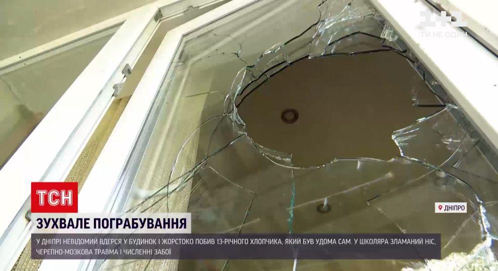 У Дніпрі невідомий вдерся у приватний будинок, вибивши вікно і жорстоко  побив 13 річного сина господарів - Укрaїнa - TCH.ua