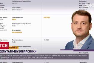 Новости Украины: кто из депутатов игнорирует эко-тренд и продолжает покупать шкуры животных