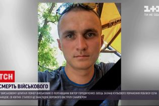 Новини України: у військовому шпиталі помер старший солдат Віктор Городніченко