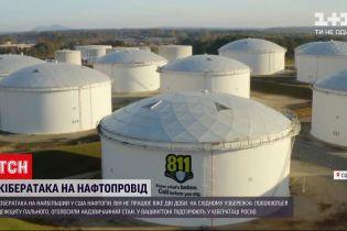 Новини світу: найбільший у США нафтопровід вже 2 дні не працює через кібератаку