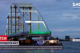 Новини світу: через увесь Роттердам везуть міст завдовжки 200 та заввишки 40 метрів