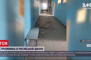 Новини світу: у російській школі сталася масова стрілянина - загинули щонайменше 11 людей