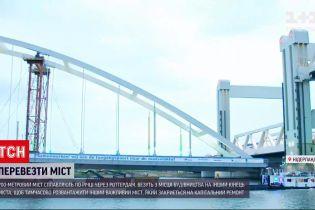 Новости мира: в Роттердаме на понтонах перевозят большой мост