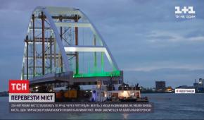 У Роттердамі спостерігають за великим перевезенням мосту