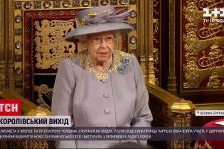 Новини світу: Єлизавета ІІ вперше після похорону чоловіка з'явилась на людях