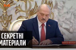 """Лукашенко подписал декрет в случае своего убийства – """"Секретные материалы"""""""