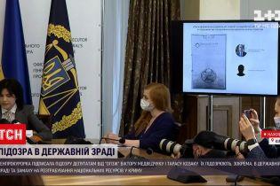 Новости Украины: какое наказание ожидает Медведчука и Козака в случае доказательства их вины