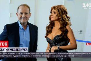 Новости Украины: доходы Медведчука за прошлый год выросли вдвое
