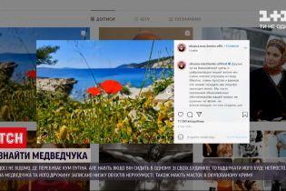 Новости Украины: до сих пор неизвестно, где именно находится Виктор Медведчук