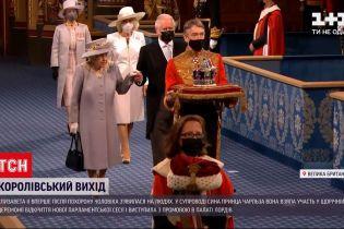 Новости мира: Елизавета II в сопровождении принца Чарльза выступила с речью в Палате лордов