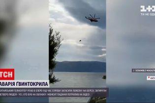 Новости мира: в Китае вертолет взорвался и упал в озеро, на борту было 4 человека