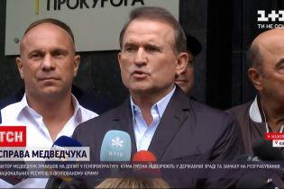 Новости Украины: Виктор Медведчук должен явиться на допрос в Генеральную прокуратуру