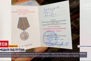 Новини України: у дніпропетровських ветеранів знайшли торішні медалі від Путіна