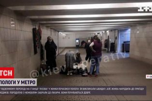 """Новости Украины: у женщины начались роды в подземном переходе на станции """"Лесная"""""""