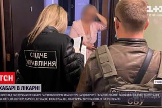 Новости Украины: руководителя центра кардиохирургии в Одессе задержали за вымогательство взятки