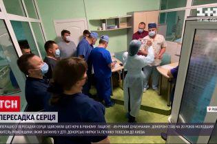 Новини України: у Рівному столичні хірурги пересадили чоловіку серце