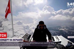 Новини світу: французький діджей показав яскраве відео виступу у швейцарських Альпах