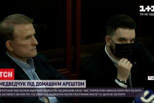 Новини України: Печерський суд призначив Медведчуку домашній арешт