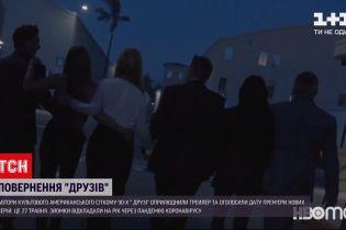 """Новости мира: авторы сериала """"Друзья"""" объявили дату премьеры новой серии"""