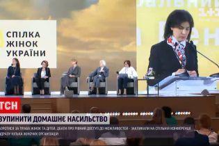 Новости Украины: женские организации на конференции призвали к заботе о равном доступе к возможностям