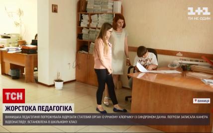 Погрожувала відрізати статевий орган дитині з інвалідністю: подробиці скандалу з вчителькою на Вінниччині