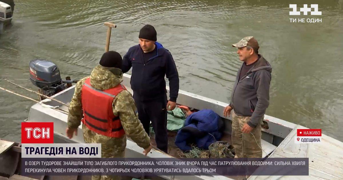 Новости Украины: в Одесской области почти сутки искали пограничника