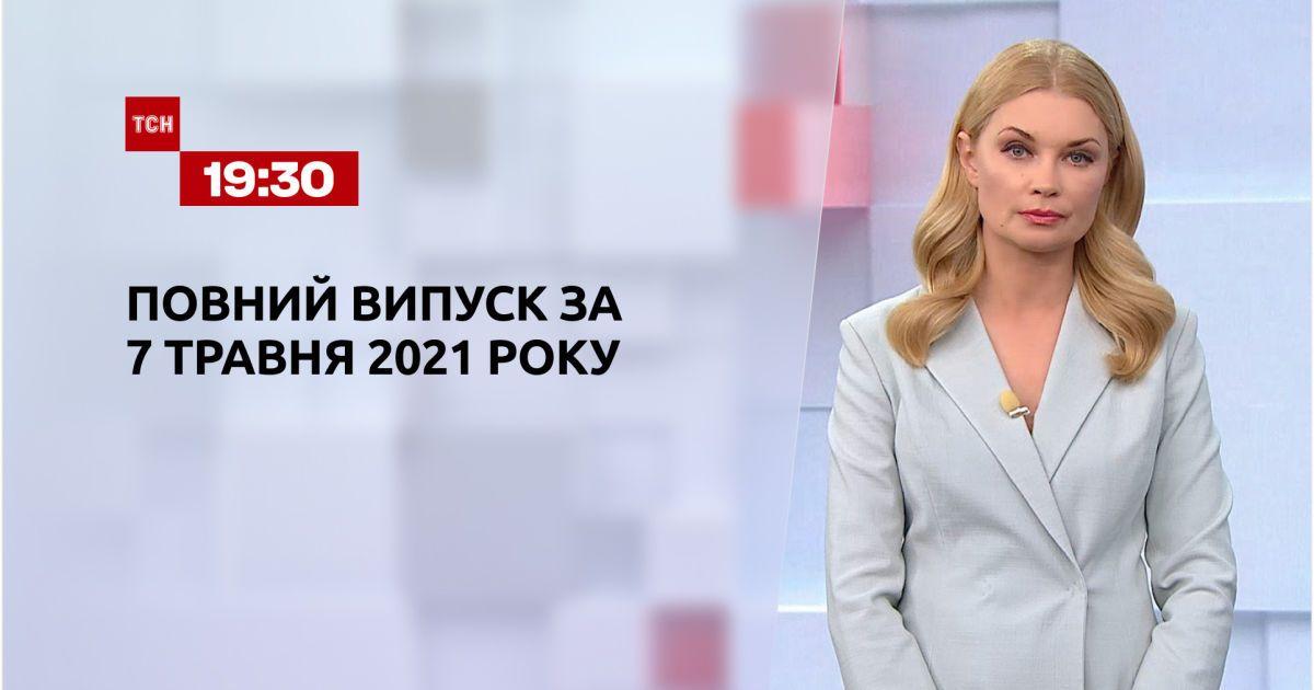 Новости Украины и мира   Выпуск ТСН.19:30 за 7 мая 2021 года (полная версия)