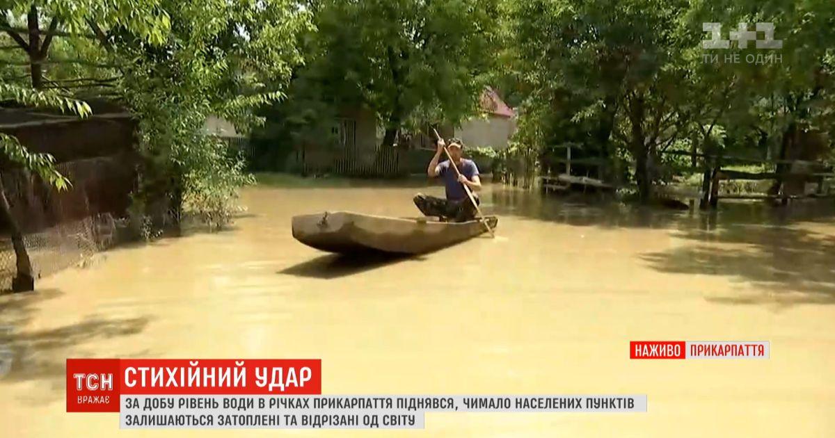 Стихийный удар на Западе Украины: репортажи с отрезанных от мира сел