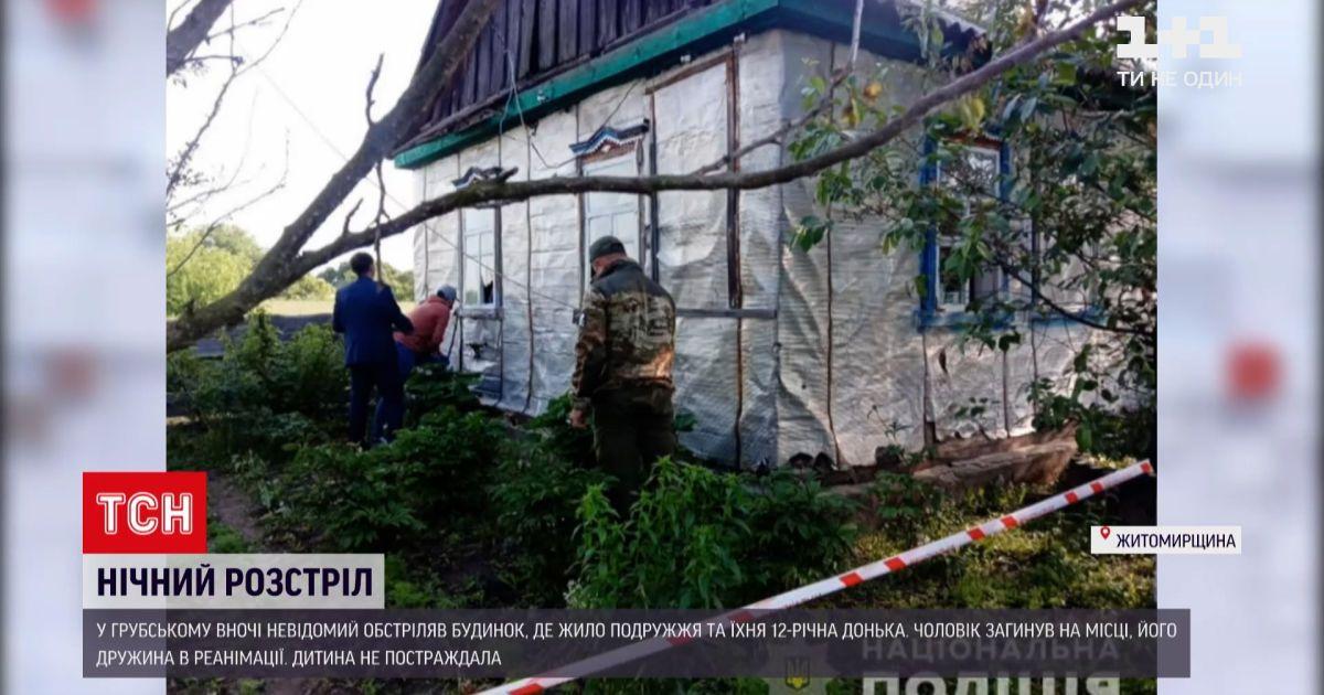 Новини України: у Житомирській області розстріляли колишнього лісника нібито через борги