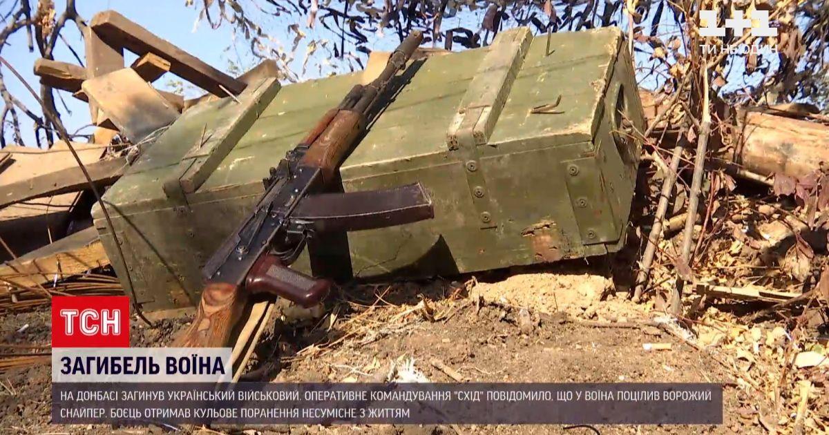 Новини України: на Донбасі ворожий снайпер застрелив українського військового