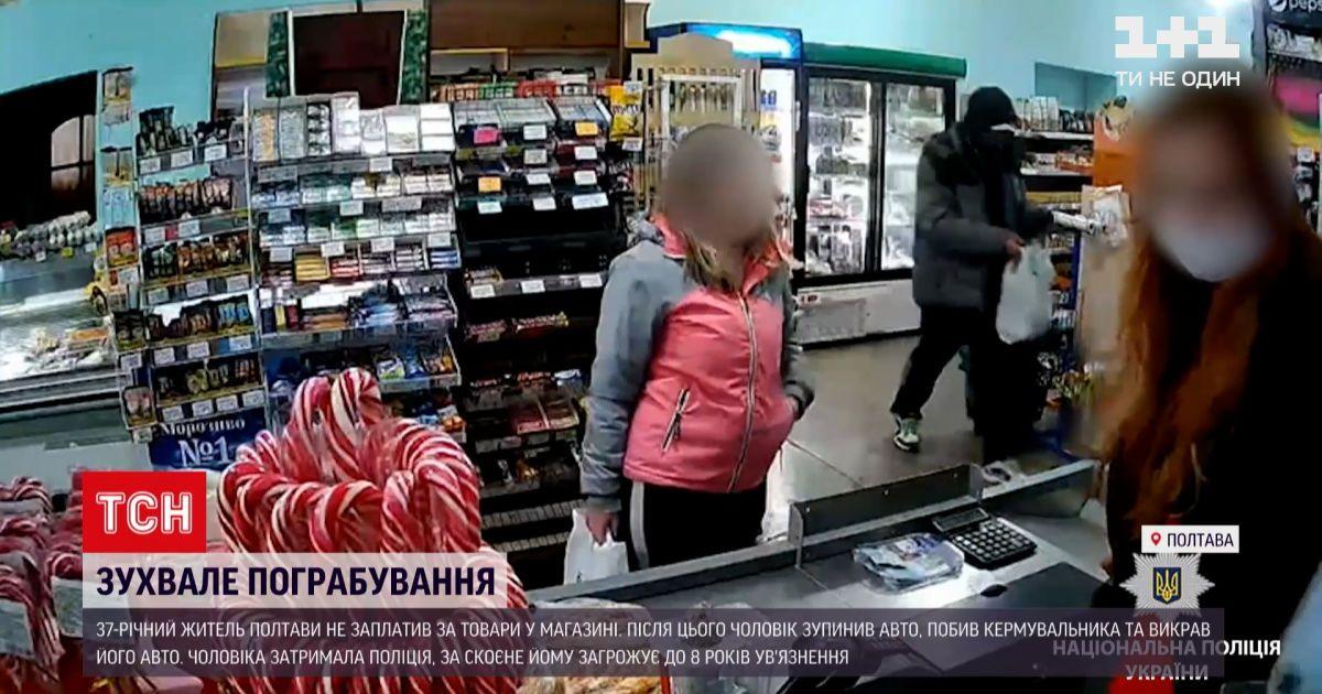 Новини України: у Полтаві чоловік за 15 хвилин пограбував крамницю, побив людину і вкрав авто