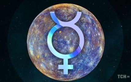 Ретроградний Меркурій у 2021 році: дати та вплив