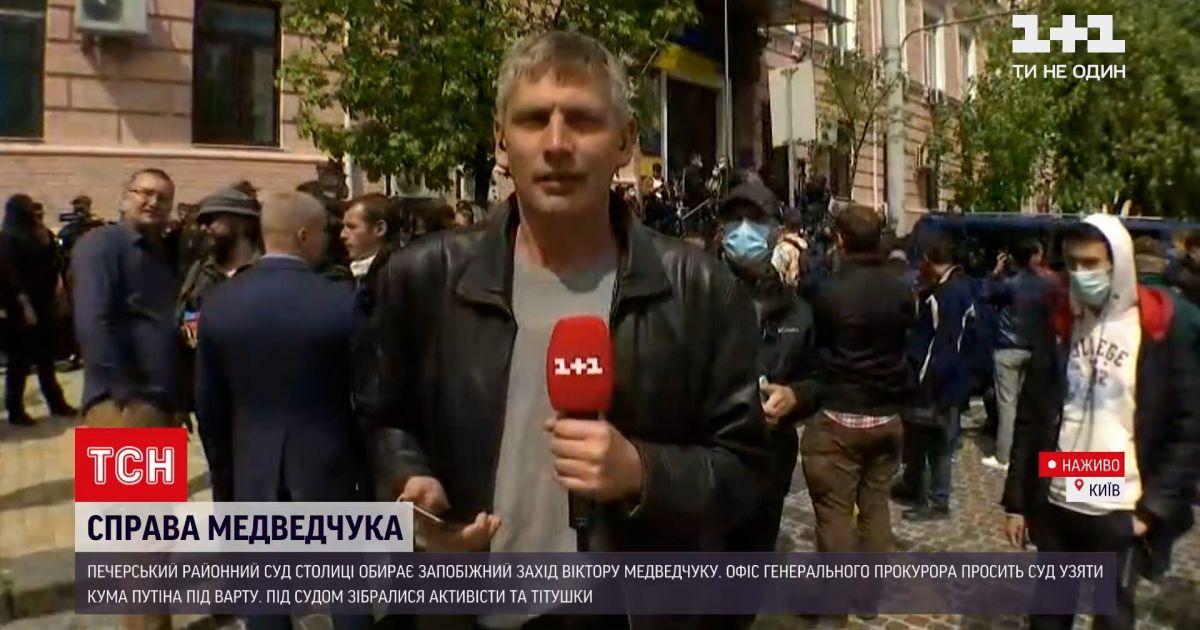 Новости Украины: какая ситуация под Печерским судом, где выбирают меру пресечения Медведчуку
