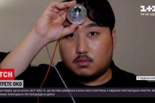 Новини світу: інженер в Південній Кореї розробив пристрій під назвою третє око