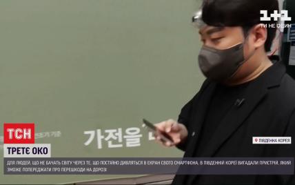"""Винахідник із Південної Кореї створив """"третє око"""" для любителів не відриватись від смартфонів на вулиці"""