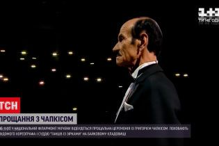 Новости Украины: Григория Чапкиса похоронят на Байковом кладбище