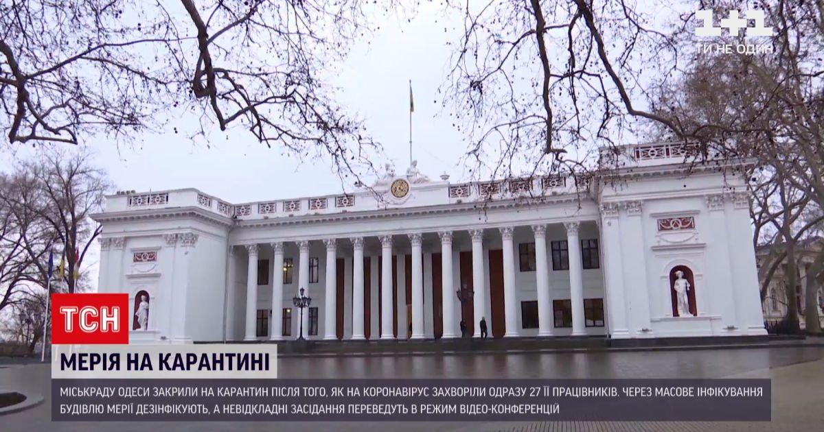 Новини України: майже 30 одеських чиновників захворіли на коронавірус, міськраду закрили на карантин